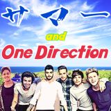 サマー & One Direction