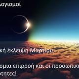 Η Ηλιακή Έκλειψη Μαρτίου: Απελευθέρωση και επανάσταση!