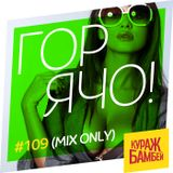 ГОРЯЧО! (TOO HOT!) Podcast #109 (Mix Only) #Hiphop #RnB #Classics #GoodOlDays