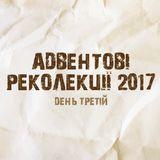 о. Євген Фізер - Проповідь у третій день адвентових реколекцій. 16.12.2017