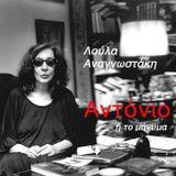 """Το Θέατρο της Κυριακής - """"Αντόνιο ή το μήνυμα"""" της Λούλας Αναγνωστάκη"""