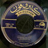 علشان الشوك اللى فى الورد - كايروفون 1939