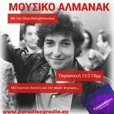 Aφιέρωμα στον Bob Dylan-MOYΣΙΚΟ ΑΛΜΑΝΑΚ