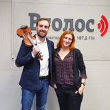 Скрипаль-віртуоз Олександр Божик на Вголосі