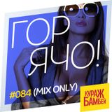 ГОРЯЧО! (TOO HOT!) Podcast #084 (Mix Only) #Hiphop #Bass #RnB #Trap