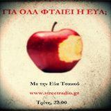 """""""Για όλα φταίει η Εύα;"""" May 13th 2014"""