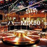 ミーハーMIX80's