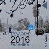 2016: Ελληνικά - by Mic Team