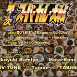 2019/Nov/10 Super Curry War Vol.1 Set