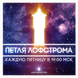 Петля Лофстрома. 15.04.17. Выпуск 58