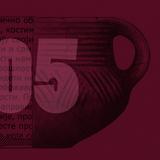 """05 Tribina: """"Od podatka do znanja: dokumentovanje i interpretacija"""", 24.3.2008."""