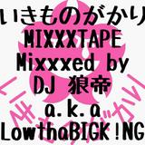 いきものがかりMIXXXTAPE/DJ 狼帝 a.k.a LoethaBIGK!NG