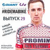 Вело-Радио-Шоу - Ride Ma Bike. 29-й выпуск. 08.04.2016