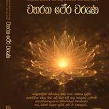 අනිස Anisa , Waharaka Thera Waruna 2 - 4 of 24