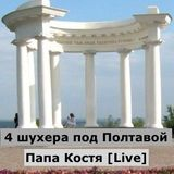 4 people under Poltava are waiting 5st.