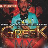 Best Laiko ponos kapsoura (Net Music Cafe)March 2014 (Dj Phantom Fotis Mix)