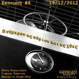 show #8 2012 12 19