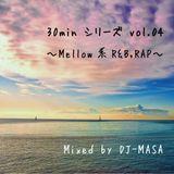 30minシリーズvol.04~Mellow系,Rap,R&B~