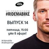 Вело-Радио-Шоу - Ride Ma Bike. 14-й выпуск. 06.11.2015