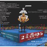 鎮座DOPENESS【2変国畑5パート3】Japan, 2017.NOV.25