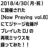 2018/4/30(月・祝)に開催された【Now Praying vol.8】にてジャージ佐藤がプレイしたDJの再現ミックスを録ってみた!!