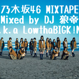 乃木坂46MIXTAPE/DJ 狼帝 a.k.a LowtaBIGK!NG