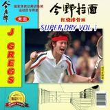 """""""Super Dry"""" Vol. 1"""