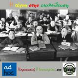 Η τέχνη στην εκπαίδευση #ad_hoc με τον Α. Τσαγκαρογιάννη στο Radio Maga