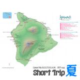 Short Trip 夏 (Listen! My S.E.X.T.R.E.A.M.)