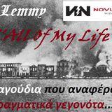 Dj Lemmy's (All Of My Life) ''Τραγούδια που αναφέρονται σε πραγματικά γεγονότα''...