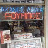 Diogenis Daskalou At Radio Thessaloniki 13032017