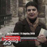 Τόνια Καφετζάκη Δεύτερη Εκπομπή_ Μανδραγόρας 23mg