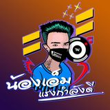 Mix Set ''EDM - Trap Techno Mashup'' By.น้องเอ็มแรงกำลังดี.