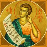 Ὁ προφήτης Ἀββακούμ