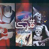 برنامج هاش مزيكا مع ساره اللوزى - محمد منير - على راديو مرايه