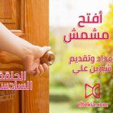 الحلقة السادسة من برنامج افتح يا مشمش