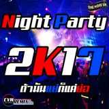 Night Party 2K17 ถ้ามันแย่ก็แค่ย่อ [One More Up] - CYN REMIX [ย่อติดพื้น]