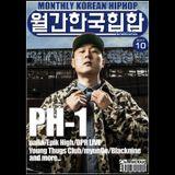 MONTHLY KOREAN HIPHOP MIX VOL.21