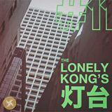 The Lonely Kong's 灯台. N11