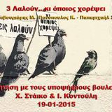3 Λαλούν...κι όποιος χορέψει...Συζήτηση με τον Χ. Στάικο και την Ι. Κοντούλη