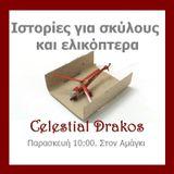 Ιστορίες για σκύλους κι ελικόπτερα με Κωνσταντίνο Αλεξάκο 1