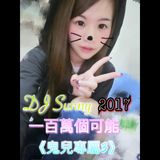 DJ Sunny - 一百萬個可能 2017《鬼兒專屬3》