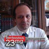 Κωνσταντίνος Κωσταβάρας_ Μανδραγόρας 23mg