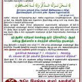 TNTJ யின் துண்டு பிரசுரத்திற்கு பதிலும் மறுப்பும்