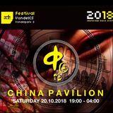 ADE 2018 | CHINA PAVILION SHOWCASE
