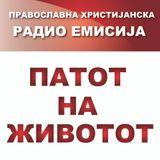 Патот на Животот - 2 Сезона - 30 Емисија -ХРИСТОС ВОСКРЕСНА - НАВИСТИНА ВОСКРЕСНА, А ЗОШТО