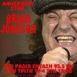Αφιέρωμα στον Brian Johnson - Ράδιο Ένταση 93.5 FM