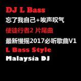 忘了我自己+唉声叹气(使徒行者 片尾曲)最新慢摇2017必听歌曲V1 ( DJ L Bass Mix)