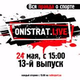 Onistrat.LIVE. 13-й выпуск. 24.05.2016