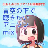 リアニ12 公募mix